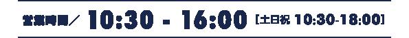 営業時間 10:30~16:00[土日祝 10:30~18:00]